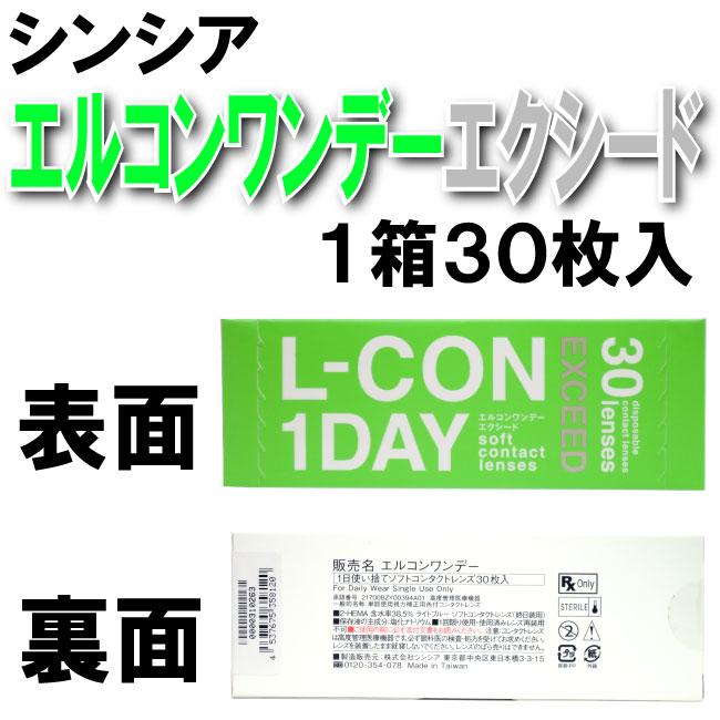 【lcon-ex】【シンシア】 エルコンワンデ...の紹介画像2