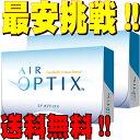 【日本アルコン】 エアオプティクスアクア 2箱セット!! (1箱6枚入) 2週間使い捨てコンタクトレンズ エアオプティクスの新製品です。【送料無料!! 通常ゆう...