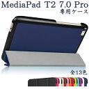 3点セット(フィルム タッチペンおまけ) MediaPad T2 7.0 Pro ケース HUAWEI 7インチ タブレット 7インチ ファーウェイタブレットPC ケース レザーカバー 1161460