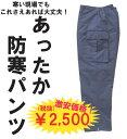 S-8300 激安カストロズボン(秋冬物)【SMW】