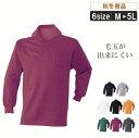 AT:450-15 毛玉が出来にくい裏起毛ポロシャツ作業服 作業着 防寒着 寒さ対策 暖かい