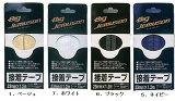NO13 裾上げテープ(接着テープ)【作業服とカジュアルの店 オーツカ】