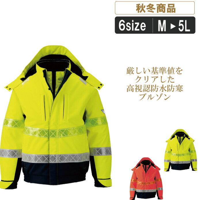 XE802 防水防寒ブルゾン作業服 作業着 2015秋冬新商品夜間での路上作業でも安心!高視認安全服が登場!