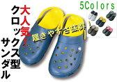 【作業服・作業着・作業靴】711 クロックス型サンダル【作業服とカジュアルの店 オーツカ】