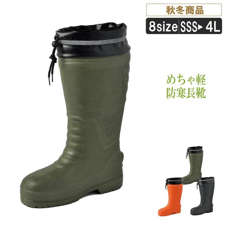 XE:85712 めちゃ軽防寒長靴 寒い冬の屋外作業に強い味方登場!