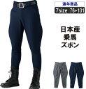 MK:1265 日本産乗馬ズボン【造園 乗馬クラブ 植木屋 職人 カッコイイ 作業服 作業着 鳶 ズボン 】