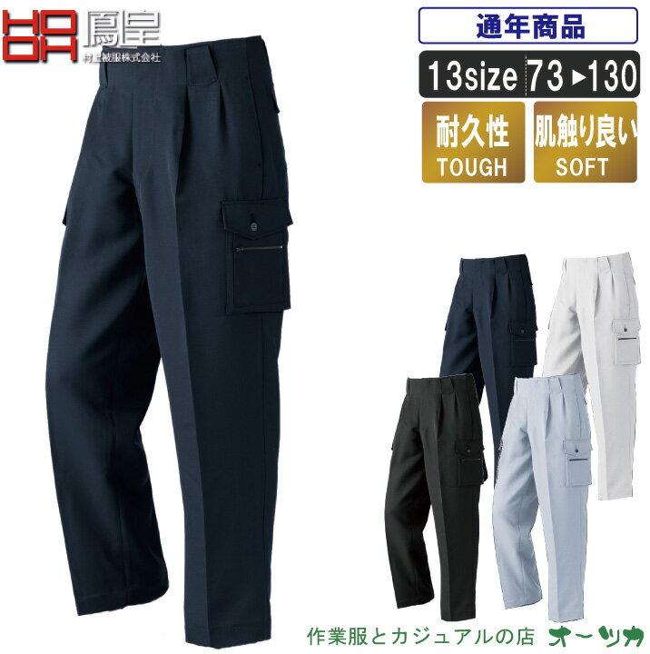 MK:2004 耐久性のあるカーゴパンツ【建築 建設 鳶職人 職人 カッコイイ 作業服 作業着 】
