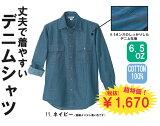 【作業服・作業着】87501 長袖デニムシャツ【作業服とカジュアルの店オーツカ】
