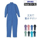 SM:7160 T/C服作業服 作業着 T/C素材だから丈夫で動きやすい!お手頃価格で登場!【SMT】