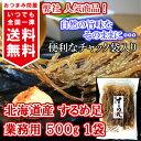 するめ足 北海道産 送料無料 業務用 500g x 1袋 チ...