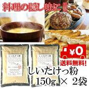 しいたけ粉 しいたけっ粉150g × 2袋島原産しいたけ粉椎茸 100%使用