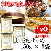 しいたけ粉 しいたけっ粉150g × 3袋島原産しいたけ粉椎茸 100%使用