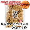 訳あり 送料無料 食品 お菓子 焼きかま 駄菓子 にんにく風味 200g x 1袋