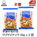 ショッピングミックスナッツ 送料無料 ナッツ ミックスナッツ 塩味 ワイワイナッツ 80g x 2袋