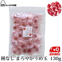 キャッシュレス還元 送料無料 梅菓子 種なし梅干し うめぼし 個包装 梅玉 まろやかうめ玉 130g x 1袋