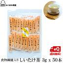 送料無料 日本茶 インスタント スティック かね七 しいたけ茶 シイタケ茶 椎茸茶 3g x 50本 常温保存 チャック袋入