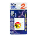 【ELPA】コンパクトタップ耐雷2個口 A-CT002SB(W)