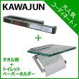 【在庫あり】【即納】【送料無料】【KAWAJUN】タオル掛[SC-099-XC]とタオルホルダー[SC-273-XC]のセット sc273xc