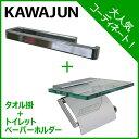 【在庫あり】【即納】【送料無料】【KAWAJUN】タオル掛[SC-099-XC]とペーパーホルダー[SC-273-XC]のセット sc273xc