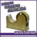 [欧風金物]テープディスペンサー (L) テープカッター台・セロハンテープ台[ST115HP] ゴールド【DUVE ドゥーブ】