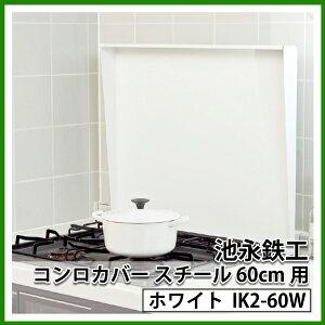 スチール ホワイト システム キッチン
