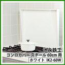 RoomClip商品情報 - コンロカバー スチール 60cm用 IK2-60W ホワイト システムキッチン用