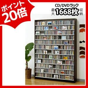 オークスCDラック/DVDラックCD最大1668枚収納※代引・銀行振込不可[CS1668-D]ダーク