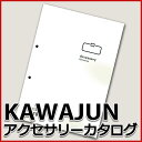 KAWAJUN カワジュン アクセサリーカタログ 【¥1】
