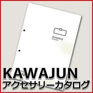 KAWAJUNカワジュンアクセサリーカタログ