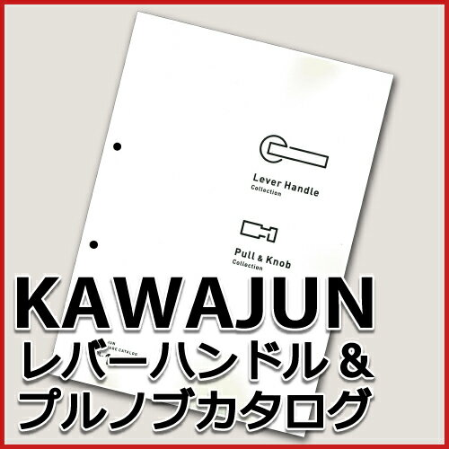 KAWAJUN カワジュン レバーハンドル・プルノブ カタログ 【¥1】