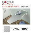 ハーフェレ HAFELE 組込みアイロン台IRONFIX 壁付タイプ 白/グレーストライプ[568.66.700]
