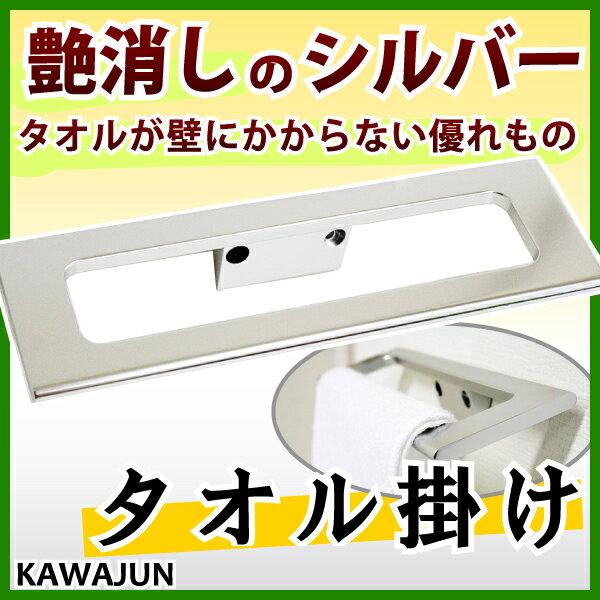 【在庫限り!】KAWAJUN カワジュンタオル掛け[SC-470-XS] sc470xs【4月上旬発送】