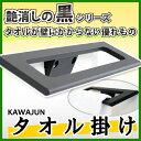 【在庫あり】【即納】KAWAJUN カワジュンタオル掛け[SC-470-XK] sc470xk