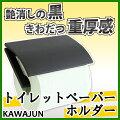 KAWAJUNカワジュントイレットペーパーホルダー[SC-473-XK]