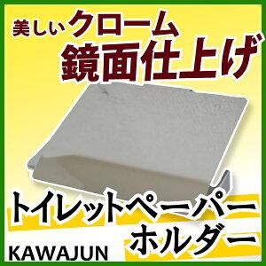 KAWAJUNカワジュントイレットペーパーホルダー[SC-453-XC]