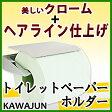 【在庫あり】【即納】KAWAJUN カワジュン トイレットペーパーホルダー(紙巻器) [SC-453-CT] sc453ct