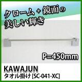 KAWAJUN カワジュンタオル掛け [SC-041-XC] sc041xc