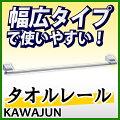 KAWAJUNカワジュンタオル掛け(P=600)[SA-511-XCL]