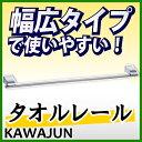 KAWAJUN カワジュンタオル掛け(P=600)[SA-511-XCL] sa511xcl