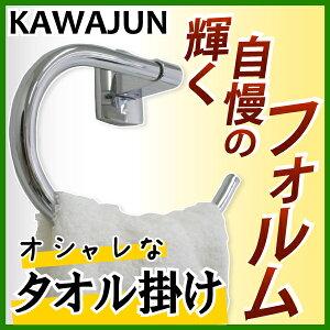 KAWAJUNカワジュンタオル掛け[SA-140-XC]