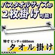 【在庫あり】KAWAJUN カワジュン特別寸法品タオル掛け[SA-142-XC-OS2] P=680mm sa142xcos2