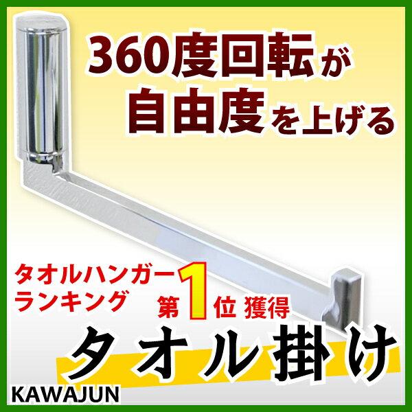 【在庫あり】【即納】【在庫限り!】KAWAJUN カワジュンタオル掛け[SC-261-XC] sc261xc