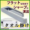 【在庫あり】【即納】KAWAJUN カワジュンタオル掛け[SC-351-XC] sc351xc
