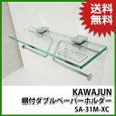 RoomClip商品情報 - 【送料無料】KAWAJUN カワジュンガラス棚付ダブルトイレットペーパーホルダー(紙巻器)[SA-31M-XC] sa31mxc