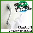 【在庫あり】KAWAJUN カワジュンタオル掛け[SA-860-XC] sa860xc
