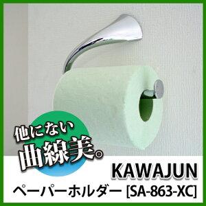 KAWAJUNカワジュントイレットペーパーホルダー[SA-863-XC]