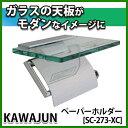 KAWAJUN カワジュントイレットペーパーホルダー(紙巻器...