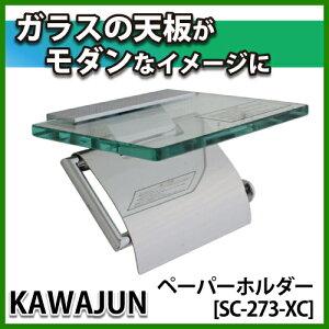 KAWAJUNカワジュントイレットペーパーホルダー[SC-273-XC]