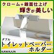 【在庫あり】【即納】【送料無料】KAWAJUN カワジュンダブルトイレットペーパーホルダー(紙巻器)[SA-83M-XC] sa83mxc