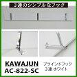 【在庫あり】【即納】【送料無料】KAWAJUN カワジュンブラインドフック(3連)[AC-822-SC] ac822sc